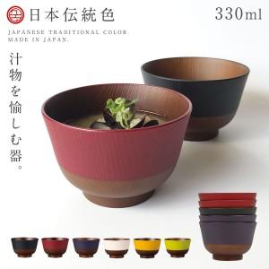 汁椀 お椀 おしゃれ 食洗機対応 日本製 樹脂 レンジ 木…