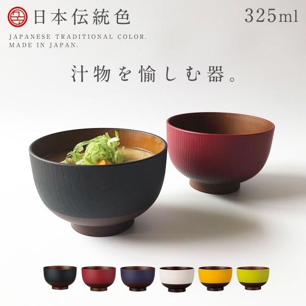 汁椀  お椀 おしゃれ 食洗機対応 日本製 樹脂 レンジ …
