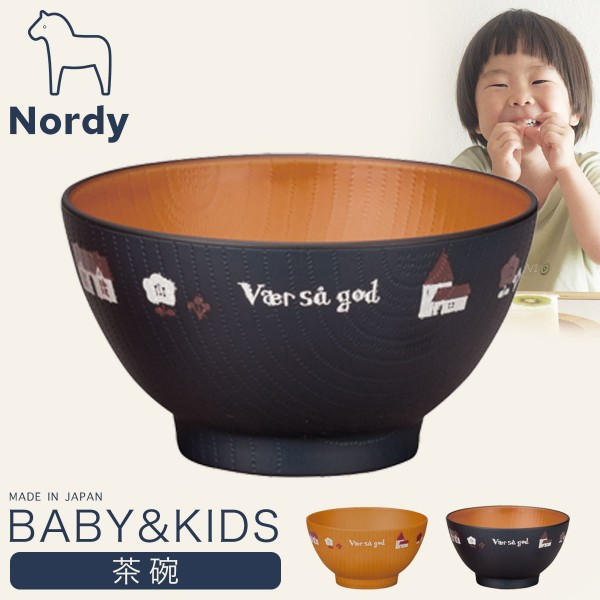 茶碗 お椀 お茶碗 キッズ 食洗機対応 ベビー 赤ちゃん お碗 軽い 割れない 子供 食器 男の子 女の子 日本製 離乳食 電子レンジ対応 かわいい おしゃれ プラスチック 樹脂 ノルディ キッズ飯碗