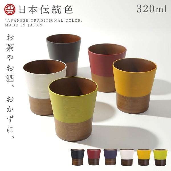 フリーカップ カップ コップ 木目 食器 和モダン 和食器 食洗機対応 レンジ対応 割れない 割れにくい 日本製 日本伝統色 塗分 フリーカップ