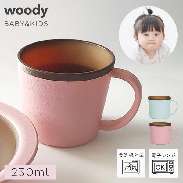 マグカップ ふた付き 蓋付き 割れない 日本製 キッズマ…
