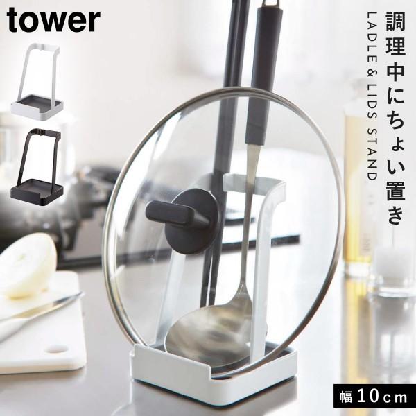 鍋蓋スタンド 鍋蓋ラック お玉置き お玉&鍋ふたスタンド タワー キッチン 白い 黒 tower
