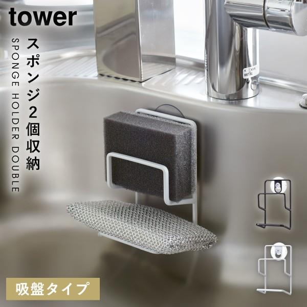 スポンジラック スポンジホルダー スポンジ置き おしゃれ 吸盤付き スポンジホルダー タワー キッチン ダブル 白い 黒 tower