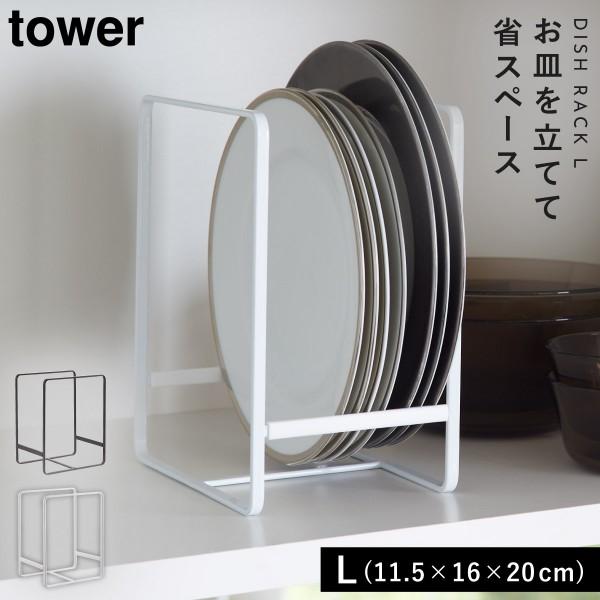 ディッシュラック ディッシュスタンド 皿立て お皿スタンド 皿収納 キッチン収納 おしゃれ ディッシュラック タワー キッチン L 白い 黒 tower