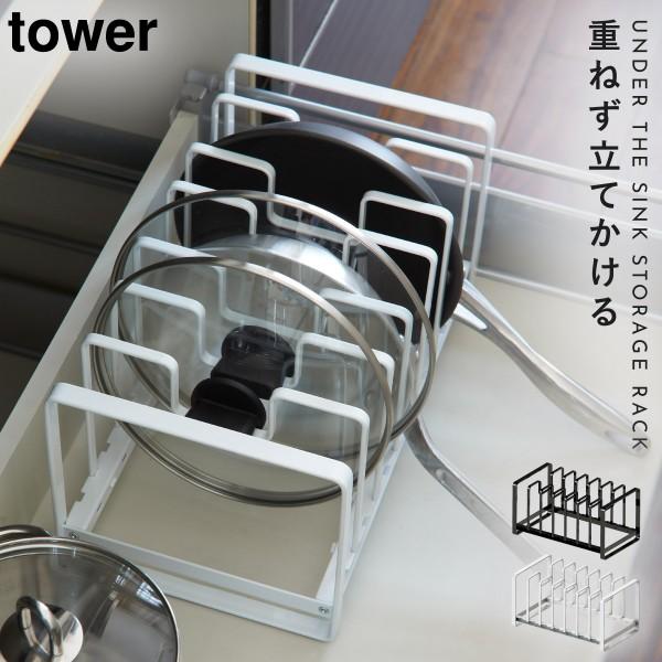 フライパン収納 ナベ蓋収納 シンク下収納 シンク下ラック キッチン収納 シンク下 フライパン&鍋蓋スタンド タワー 白い 黒 tower