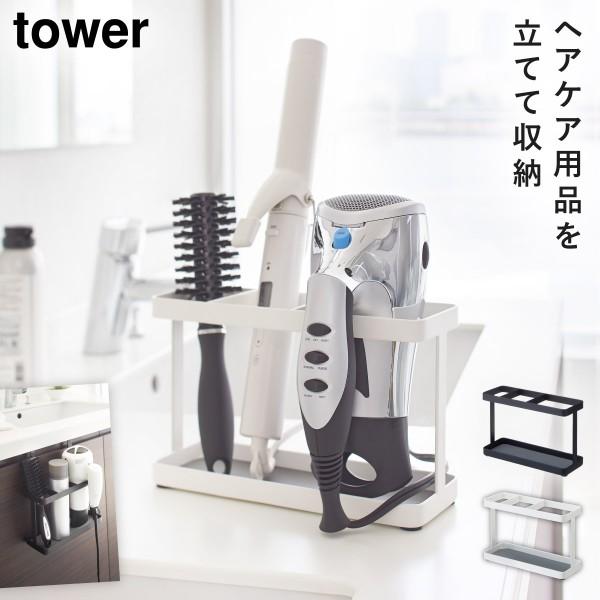 ドライヤースタンド ホルダー ドライヤー 収納 ドライヤー 置き ドライヤー&ヘアーアイロンスタンド タワー 白い 黒 tower 山崎実業