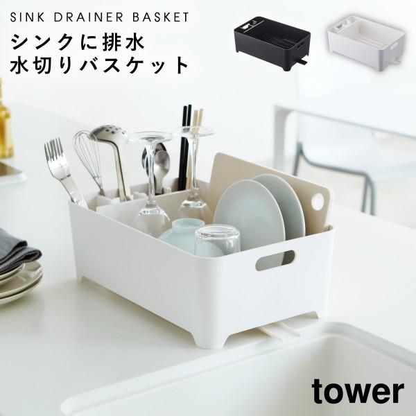 水切りかご 水切りカゴ 水切りラック 水切りバスケット タワー 白い 黒 tower