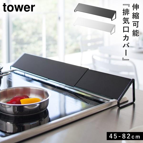 排気口カバー タワー 白い 黒 tower