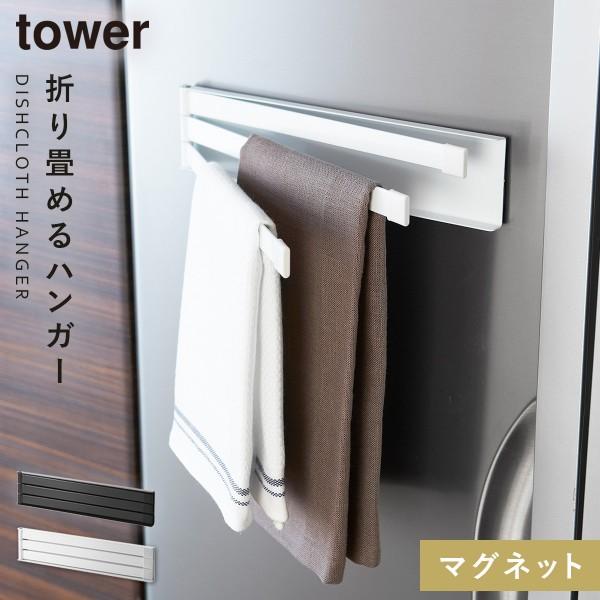 布巾ハンガー 布巾掛け マグネット布巾ハンガー タワー…