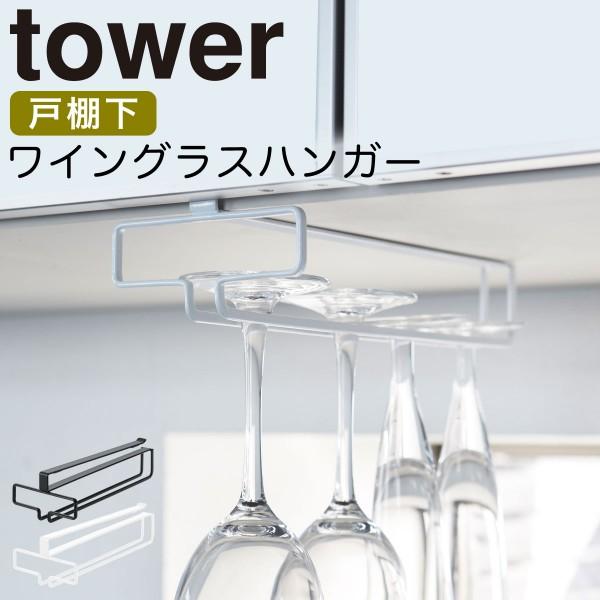 グラススタンド グラスハンガー グラスホルダー  戸棚下ワイングラスハンガー タワー 白い 黒 tower