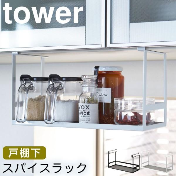 戸棚下収納ラック 戸棚下 吊戸棚 調味料ラック スパイスラック おしゃれ タワー 白い 黒 tower