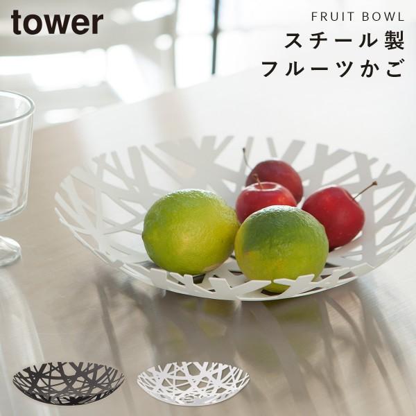 小物入れ トレイ かご カゴ フルーツ入れ 果物入れ フルーツボール タワー 白い 黒 tower