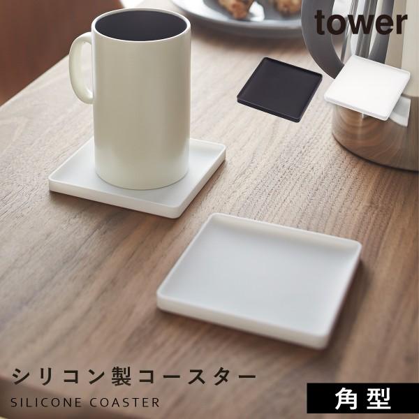 コースター シリコン 立体コースター タワー 角型  02536