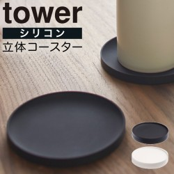 コースター シリコン 立体コースター タワー 丸型  02538 tower 山崎実業