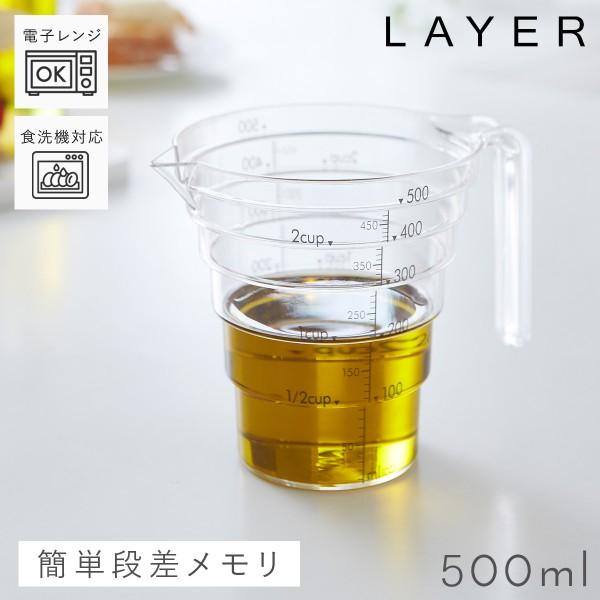 計量カップ プラスチック おしゃれ 500ml 耐熱 レンジO…