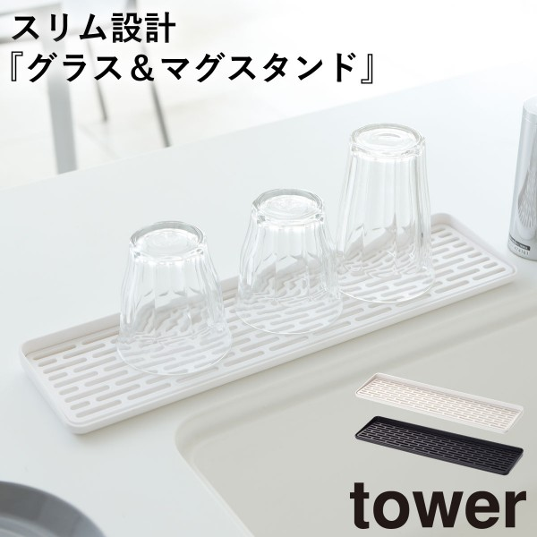 グラススタンド グラスホルダー スリム グラス&マグスタンド タワー 白い 黒 tower