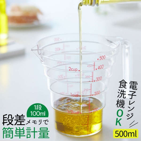 計量カップ 耐熱 レンジOK 食洗機対応 食洗器対応 電子…