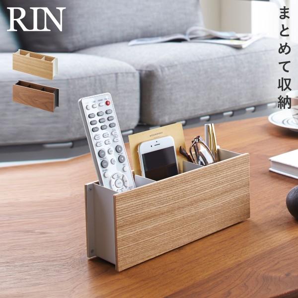リモコンラック 木製 リモコンスタンド おしゃれ ペン&リモコンラック リン RIN