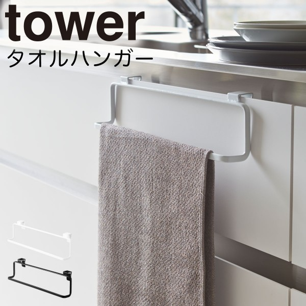 タオルハンガー キッチン キッチンタオルハンガー タワー キッチン ワイド 白い 黒 tower