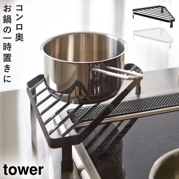 コーナーラック キッチン コンロコーナーラック タワー キッチン 白い 黒 tower