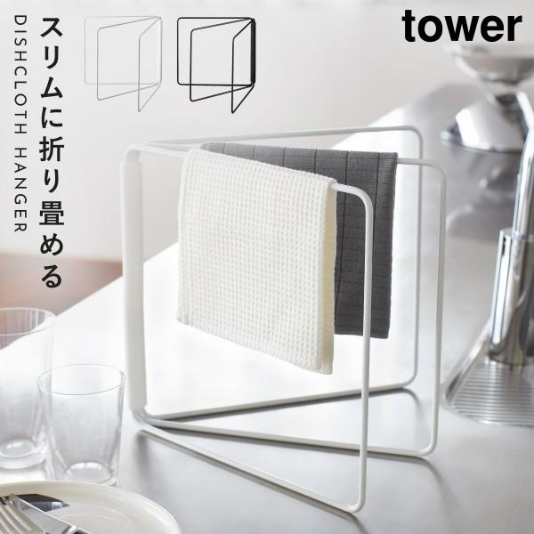 ふきん掛け 布巾掛け ふきんかけ 布巾ラック 折り畳み布巾ハンガー タワー キッチン 白い 黒 tower