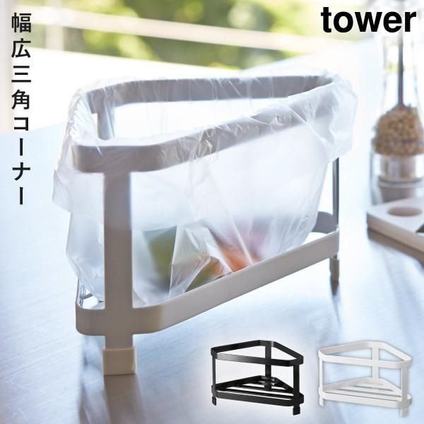三角コーナー タワー キッチン 白い 黒 tower