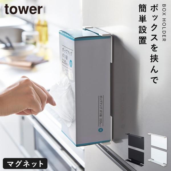ビニール袋 収納 ポリ袋ストッカー マグネット マグネットボックスホルダー タワー 白い 黒 tower