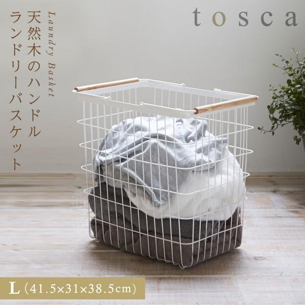 洗濯カゴ 洗濯かご 洗濯物入れ おしゃれ 収納 ワイヤーバスケット ランドリーバスケット トスカ L