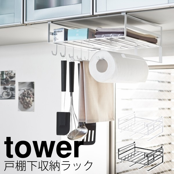 キッチンペーパーホルダー 戸棚下収納ラック キッチンツール 収納 吊り 戸棚下多機能ラック タワー 白い 黒 tower
