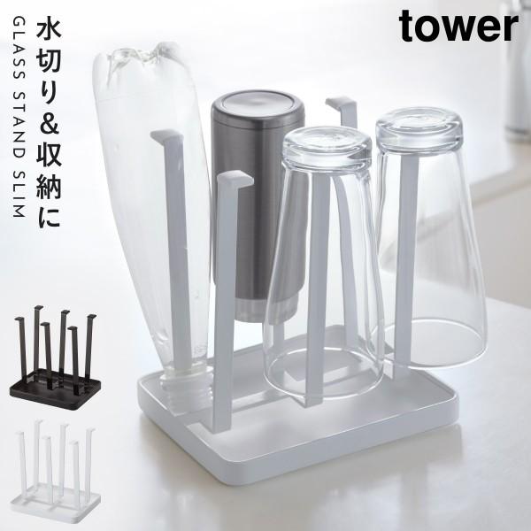 グラススタンド コップスタンド 水切りスタンド キッチンラック タワー キッチン スリム 白い 黒 tower
