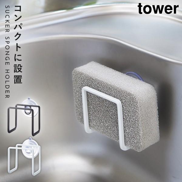 スポンジラック シンク 吸盤 スポンジ置き おしゃれ 吸盤スポンジホルダー タワー 白い 黒 tower