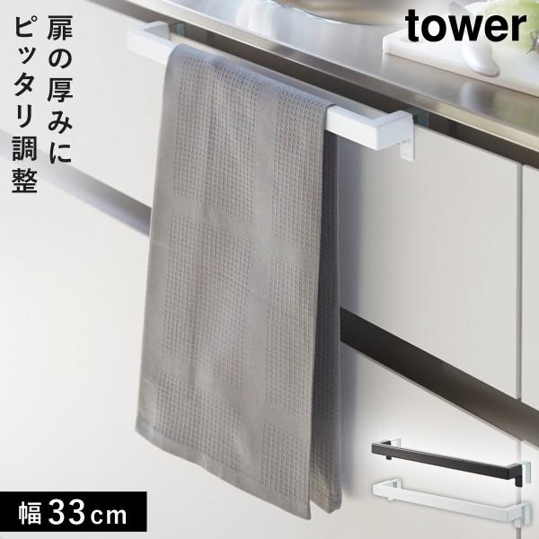 タオルハンガー キッチン タオル掛け キッチンタオルハンガーバー タワー キッチン ワイド  白い 黒 tower