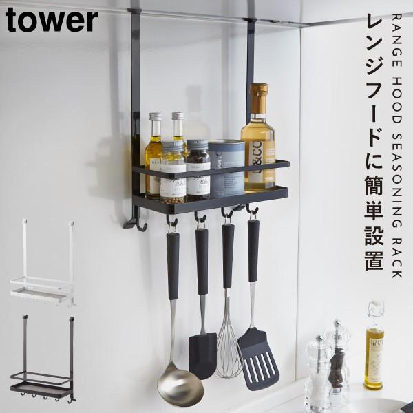 レンジフード 調味料ラック キッチンラック おしゃれ スパイスラック 調味料入れ レンジフード タワー 白い 黒 tower