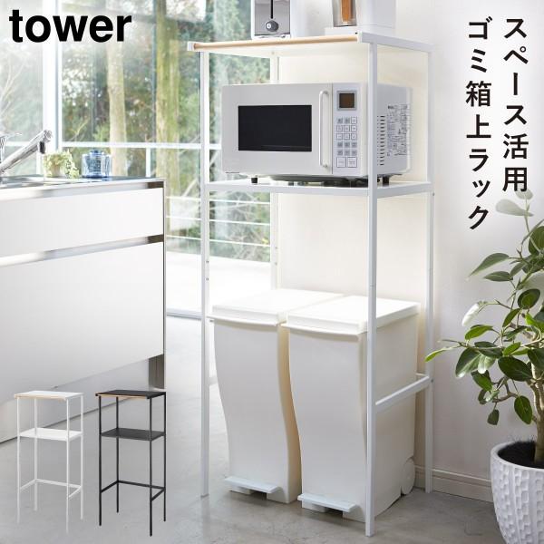 キッチンラック ゴミ箱 レンジ台 レンジラック ラック おしゃれ ゴミ箱上ラック タワー 白い 黒 tower