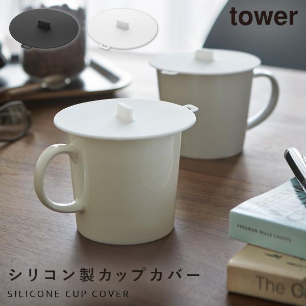 マグカップ 蓋 カバー ふた シリコン製 カップカバー タワー