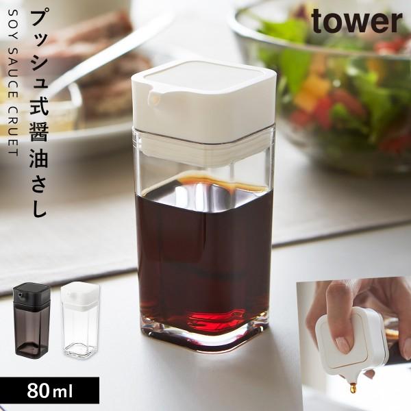 醤油さし 醤油差し 液だれしない 調味料入れ 液体 プッシュ式醤油差し タワー 白い 黒 tower