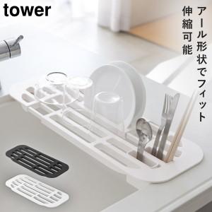 水切り スリム シンク 伸縮 水切りラック タワー 白い …