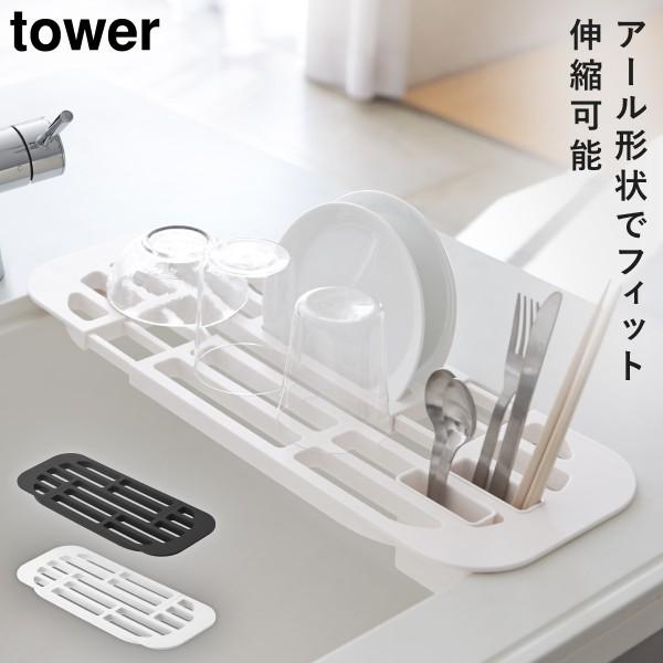 水切り スリム シンク 伸縮 水切りラック タワー 白い 黒 tower