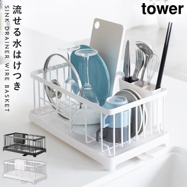 水切りかご 水切りカゴ 水切りラック 水切りワイヤーバスケット タワー 白い 黒 tower