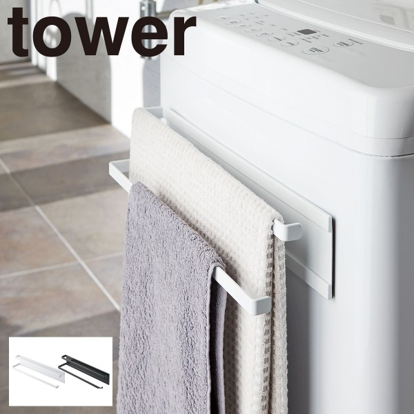 バスタオル掛け バスタオルハンガー マグネット 洗濯機…
