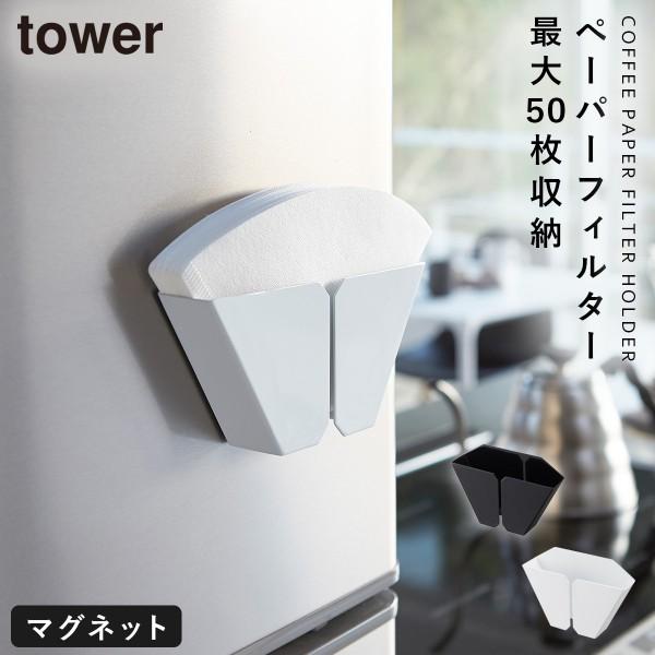 コーヒーペーパーフィルターホルダー マグネット タワー キッチン 白い 黒 tower コーヒーグッズ特集