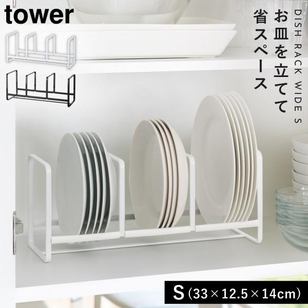 食器ラック 食器棚収納 食器 収納 皿立て ディッシュラック タワー キッチン ワイドS 白い 黒 tower
