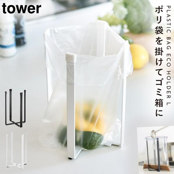 エコホルダー ボトルホルダー ポリ袋ホルダー キッチンエコスタンド ポリ袋エコホルダー タワー キッチン L  白い 黒 tower