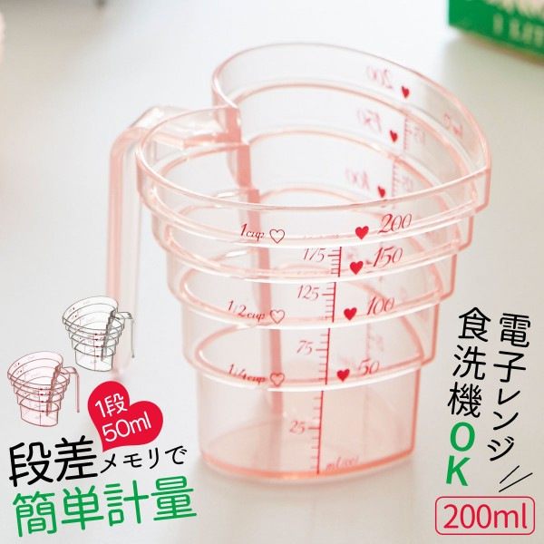 計量カップ おしゃれ 食洗機対応 食洗器対応 段々計量…