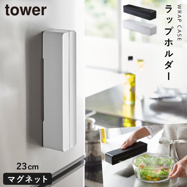 ラップホルダー マグネット ラップケース マグネットラップケース タワー キッチン S 白い 黒 tower