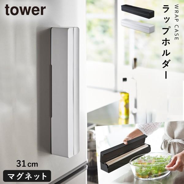 ラップホルダー マグネット ラップケース マグネットラップケース タワー キッチン L 白い 黒 tower