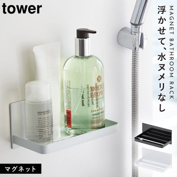 シャンプーラック マグネット フック マグネットバスルームラック バスルームラック タワー 白い 黒 tower 山崎実業
