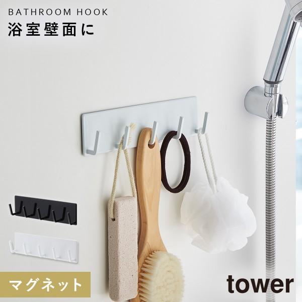 お風呂 マグネット フック マグネットバスルームフック バスルームフック タワー 白い 黒 tower 山崎実業