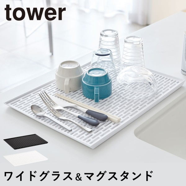 グラススタンド 水切りスタンド カップスタンド ワイドグラス&マグスタンド タワー キッチン 白い 黒 tower