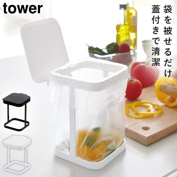 エコホルダー 生ゴミスタンド 生ゴミホルダー 生ゴミ入れ 蓋付きポリ袋エコホルダー タワー キッチン 白い 黒 tower